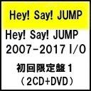 【予約7月26日発売】【代引き不可】【キャンセル不可】 Hey! Say! JUMP 2007-2017 I/O (初回限定盤1 2CD+DVD) ヘイセイジャ...