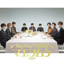 新品 マエヲムケ (初回限定盤 CD+DVD) Hey! Say! JUMP ヘイセイジャンプ