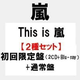 2種セット【予約11月3日】【キャンセル不可】【代金引換不可】 This is 嵐 (初回限定盤Blu-ray+通常盤) ARASHI /ニューアルバム ブルーレイ