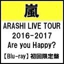 【予約5月31日発売】【代引き不可】【キャンセル不可】ARASHI LIVE TOUR 2016-2017 Are You Happy?【初回限定盤】(2Blu...