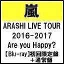 セット販売【予約5月31日発売】【代引き不可】【キャンセル不可】ARASHI LIVE TOUR 2016-2017 Are You Happy? (Blu-r...