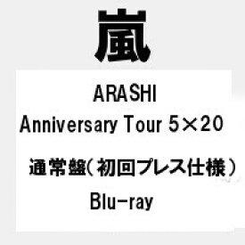【予約9月30日】【キャンセル不可】【代金引換不可】 ARASHI Anniversary Tour 5×20 通常盤(初回プレス仕様) Blu-ray 嵐 ブルーレイ