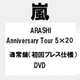 【予約9月30日】【キャンセル不可】【代金引換不可】 ARASHI Anniversary Tour 5×20 通常盤(初回プレス仕様) DVD 嵐
