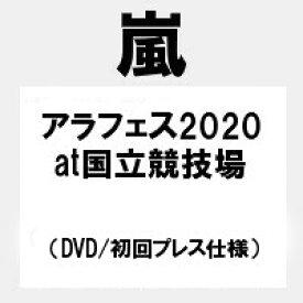 【予約7月28日】【キャンセル不可】【代金引換不可】アラフェス 2020 at 国立競技場(通常盤 DVD 初回プレス仕様) 嵐 ARASHI