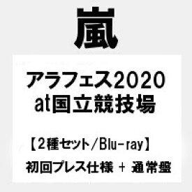 2種Blu-rayセット【予約7月28日】【キャンセル不可】【代金引換不可】アラフェス 2020 at 国立競技場(通常盤 初回プレス仕様+通常盤) 嵐 ARASHI /ブルーレイ