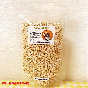 ポン菓子【和歌山県産 無農薬玄米使用】【WANcoポン菓子】ポン菓子 無農薬玄米 犬 猫 ペット 30g 手作り食応援食材 非常食 保存食 人にも使えます