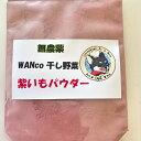 【奈良県産 無農薬紫いもパウダー】 無農薬 乾燥紫いも 乾燥紫いもパウダー 乾燥野菜  犬 猫 ペット 手作り食応援食材 おや…