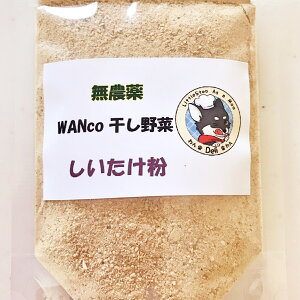 【奈良県産 無農薬】 しいたけ粉 奈良県宇陀市産  乾燥しいたけ  乾燥野菜 犬 猫 ペット 手作り食応援食材 出汁 スープ 内容量:20g