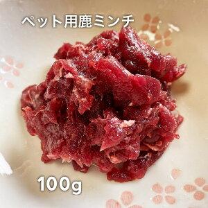 犬用鹿肉 国産 鹿肉 岐阜県産 ジビエ 新鮮 ミンチ 犬 猫 ペット 100g