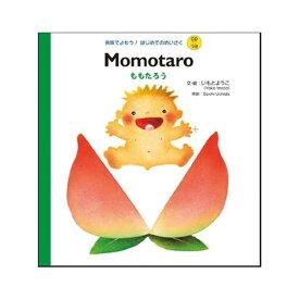 【幼児・小学生にオススメ 英語教材】ももたろう Momotaro
