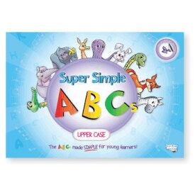 スーパー・シンプル ABCs 大文字 Super Simple ABCs Upper Case【幼児にオススメ 英語教材】