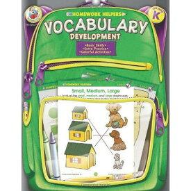 【小学生・中学生にオススメ 英語教材】ヴォキャブラリ-・ディベロップメント (K)Vocabulary Development (K)