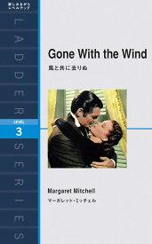 風と共に去りぬ Gone With the Wind【英語中級者にオススメ 英語教材】