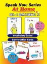 スピーク・ナウ・シリーズ パック1 アット・ホーム Speak Now Series: Pack 1 At Home【小学生・中学生にオススメ 英語教材】