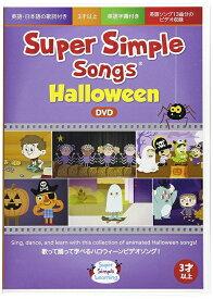 スーパー・シンプル・ソングス ハロウィン DVD Super Simple Songs - Halloween DVD (Japan Edition)【幼児・小学生にオススメ 英語教材】