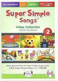 【幼児・小学生にオススメ 英語教材】スーパー・シンプル・ソングス DVD ビデオコレクション #2 Super Simple Songs DVD - Video Collection #2
