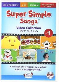 【幼児・小学生にオススメ 英語教材】スーパー・シンプル・ソングス DVD ビデオコレクション #1 Super Simple Songs DVD - Video Collection #1