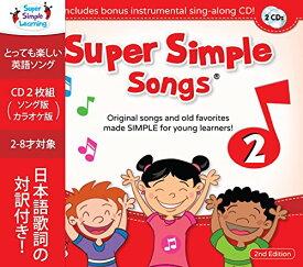 【幼児・小学生にオススメ 英語教材】スーパー・シンプル・ソングス CD 2 Super Simple Songs CD 2 (Second Edition)