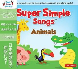 【幼児・小学生にオススメ 英語教材】スーパー・シンプル・ソングス テーマシリーズ:アニマルズ CD Super Simple Songs 'Themes' Series: Animals CD