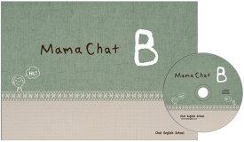 Mama Chat B 【親子で英会話にオススメ・CD 英語教材】【楽天スーパーSALE対象商品!】