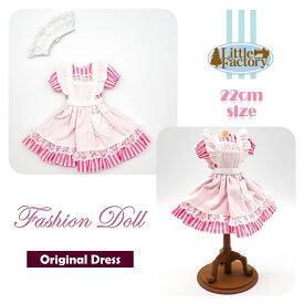 着せ替え 人形 ドレス お人形 22cm ドール ワンピース あこがれスタイルコレクションドレス-8 ウエイトレス風スタイル ASC-19008-11 リトルファクトリー オリジナルドレス ファッションドール FASHION DOLL DRESS LITTLE FACTORY