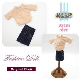 着せ替え 人形 ドレス お人形 22cm ドール スエット & デニムスカート NO.0122 リトルファクトリー オリジナルドレス ファッションドール FASHION DOLL DRESS LITTLE FACTORY