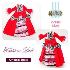 着せ替え人形ドレスお人形22cmドールロングドレスシンボルドレスSY-18001リトルファクトリーオリジナルドレスファッションドールFASHIONDOLLDRESSLITTLEFACTORY