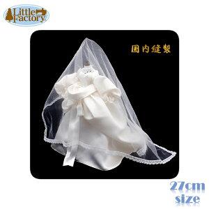 着せ替え人形ドレスお人形27cmドールドレスコレクションブッファンスリーブドレス27cmSDC-DX-1B(国内縫製版)NO.0290BリトルファクトリーオリジナルドレスアウトフィットファッションドールFASHIONDOLLDRESSOUTFITSLITTLEFACTORY