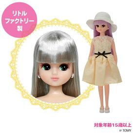 リトルファクトリーオリジナルドール お人形教室:スタンダードリカちゃん 髪色:シルバーえらべるドレス小物セット