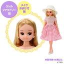 リトルファクトリーオリジナルドール お人形教室 カジュアルコレクション2 リカちゃん えらべるドレス小物 髪型:2代…