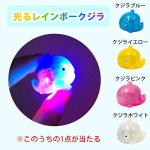 光るレインボークラゲバスボール(3個セット)※ゆうパケット不可【入浴剤おもちゃお風呂癒しバスボム】サンタン