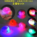 \ 送料無料 / [ 3個 セット ]【 光る レインボー バスボール 】 光るバスボール 光るシリーズ くらげ クラゲ ヒヨコ ひよこ ユニコ…