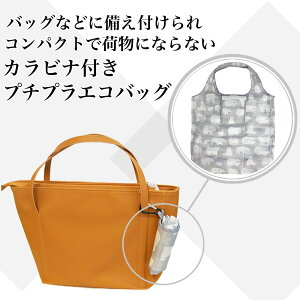 【HIYA】メッシュエコバッグゆうパケット不可【折りたたみコンパクトメンズレディース折り畳みトートバッグ買い物袋ECOかばん鞄おしゃれ】サンタン