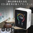 \在庫あり 即日出荷/【 CO2 二酸化炭素 濃度測定器 エアモニター4 】 二酸化炭素濃度計 二酸化炭素 コンパクト CO2メーターモニター …
