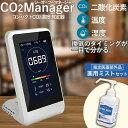 【 CO2 二酸化炭素 濃度測定器 CO2マネージャー TOAMIT 東亜産業 & 指定医薬部外品 薬用 消毒 除菌 ミスト 470mL】 co2 測定器 二酸化…