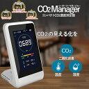 【 CO2 二酸化炭素 濃度計 CO2マネージャー アラート機能付き TOAMIT 東亜産業 】 co2 測定器 濃度測定器 コンパクト CO2メーターモニ…