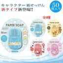 【 キャラクター 紙せっけん 50枚入り 】 除菌 石鹸 紙石鹸 手洗い 携帯 携帯用 ペーパーソープ 小型 コンパクト かわいい おしゃれ す…