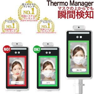 サーモマネージャー TOA-TMN-1000