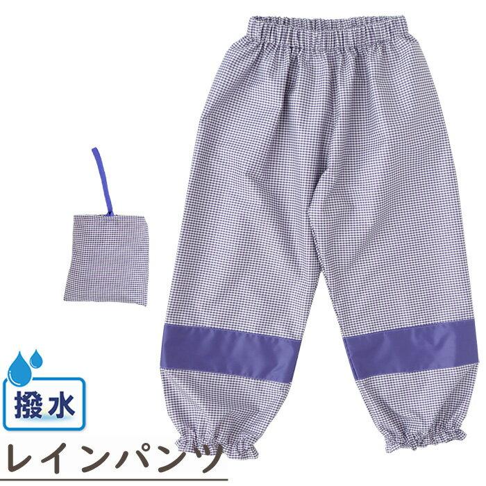 【撥水レインパンツ】紫ギンガムチェック♪(RP-013) 85,90,95,100,110,120,130cm キッズ