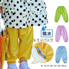 撥水レインパンツ 【虹メリー】レインボー キッズ 雨 85〜130cm / 黄色・ピンク・きみどり・水色 / (RP-015)