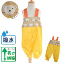天使のお砂場着 くまさん 黄色 キッズ 85〜120cm [日本製]サンサンくまさん (os-013)