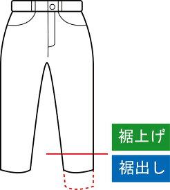 裾上げ・裾出し【シングル】/ ズボン パンツ / お直し 宅配