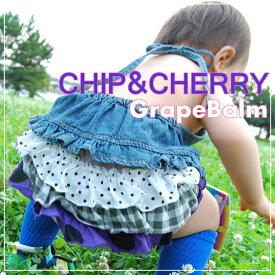 CHIP&CHERRY フリフリブルマー GrapeBalm S・M 【ネコポスOK】