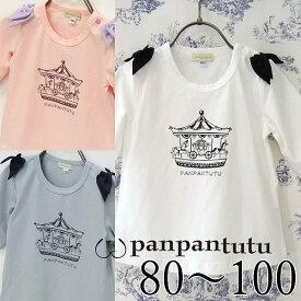 【30%OFFセール】panpantutu/パンパンチュチュメリーゴーランドトップ/ベビーピンク、アッシュブルー、ホワイト 80cm、90cm、100cm 【ネコポスOK】