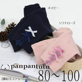panpantutu/パンパンチュチュ モコモコウォームレギパン/ソフトローズ、ネイビー 80cm、90cm、100cm【ネコポスOK】