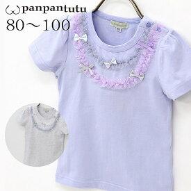 【NEW】panpantutu/パンパンチュチュチュールリボントップ(半袖)/ジュエリー/ラベンダーサファイア、ダイアモンドミスト/80cm、90cm、100cm【ネコポスOK】