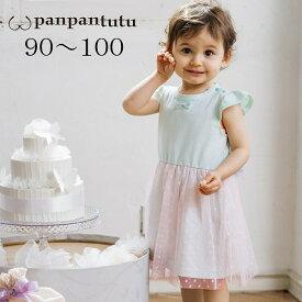 【NEW】panpantutu/パンパンチュチュチュールフラワーワンピ/こんぺいとうミント/90cm、100cm【ネコポスOK】