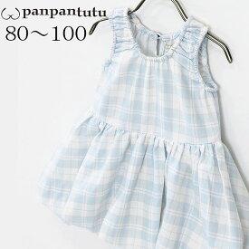 【NEW】panpantutu/パンパンチュチュバルーンワンピ/マカロンチェック/80cm、90cm、100cm【ネコポスOK】