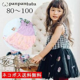 【大人気アイテム】panpantutu/パンパンチュチュお花とリボンのバルーンワンピ/80cm、90cm、100cm【ネコポスOK】【ネコポス送料無料】free再入荷