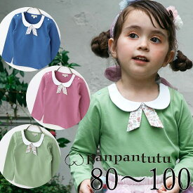 【NEW】panpantutu/パンパンチュチュおすましリボントップ(長袖)/ フレンチブルー、ローズ、ガーデン/80cm、90cm、100cm【ネコポスOK】